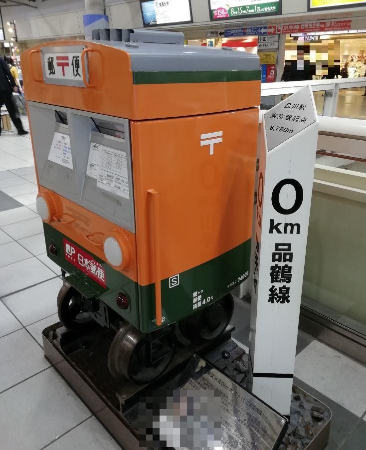 ホーム に ポスト の ある 駅
